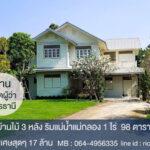 ขายบ้านเรือนไทยราชบุรี-ริมแม่น้ำแม่กลอง โพธาราม บ้านริมแม่น้ำแม่กลอง วิวสวยที่สุด
