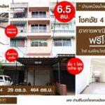 อาคารพาณิชย์ 4.5 ชั้น โชคชัย 4 แยก 84 ขนาด 29 ตร.ว.